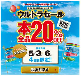 bookoff GW sale